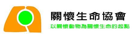 關懷生命協會logo.jpg