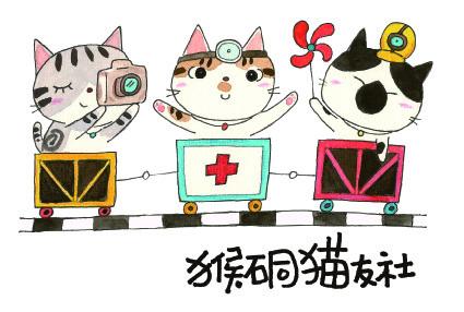 猴硐貓友社字與貓圖.jpg