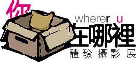 logo_正式含貓_W174px.jpg