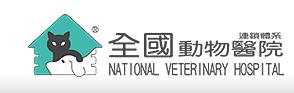 全國動物醫院Logo.jpg
