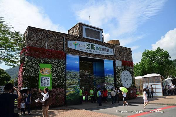綠色博覽會