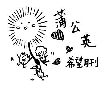 蒲公英希望月刊.jpg