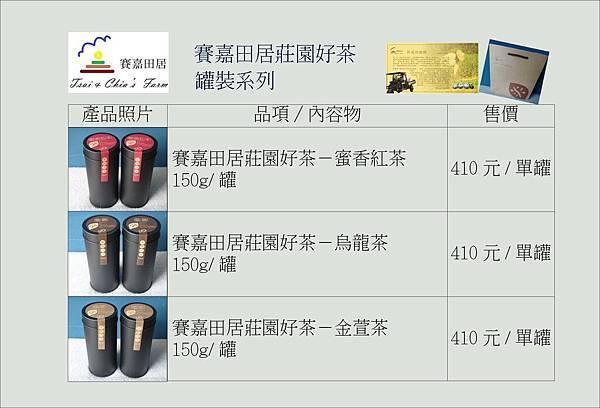 賽嘉產品價格-150g包裝