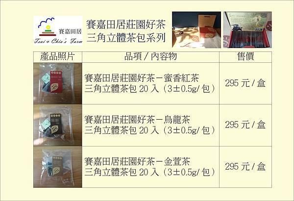 賽嘉田居莊園好茶-三角立體茶包系列