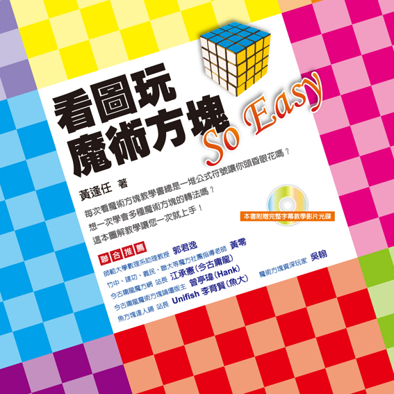 看圖玩魔術方塊SO EASY-封面正s.jpg