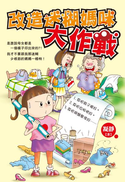 改造迷糊媽咪大作戰-封面_正S.jpg