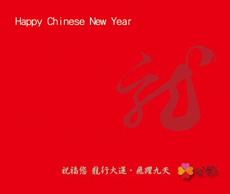 新年愉快,恭喜發財!