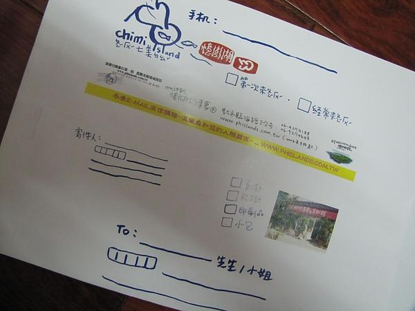澎湖故事妻的信封 (2).JPG
