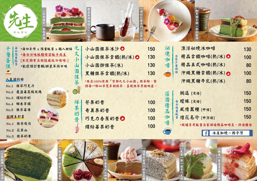 20171116_menu_冰屋秘境-02-01-01