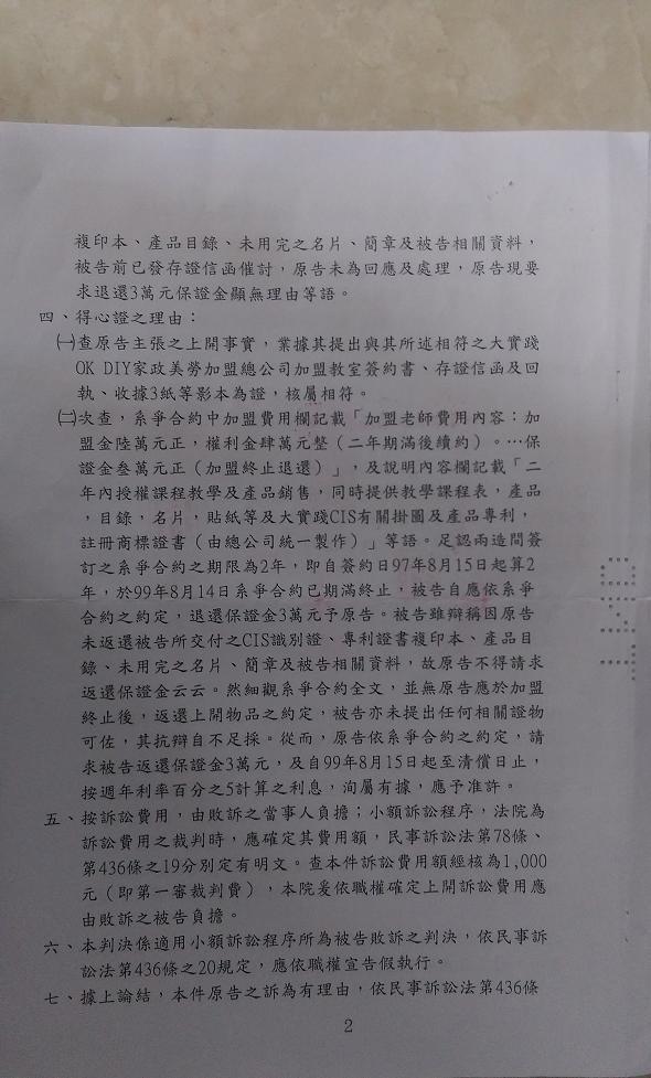 民事一審判決-2