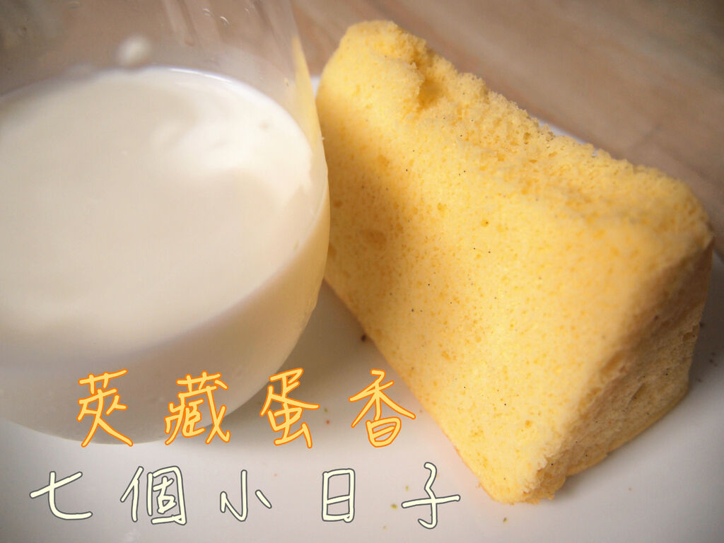 七個小日子蛋糕.jpg