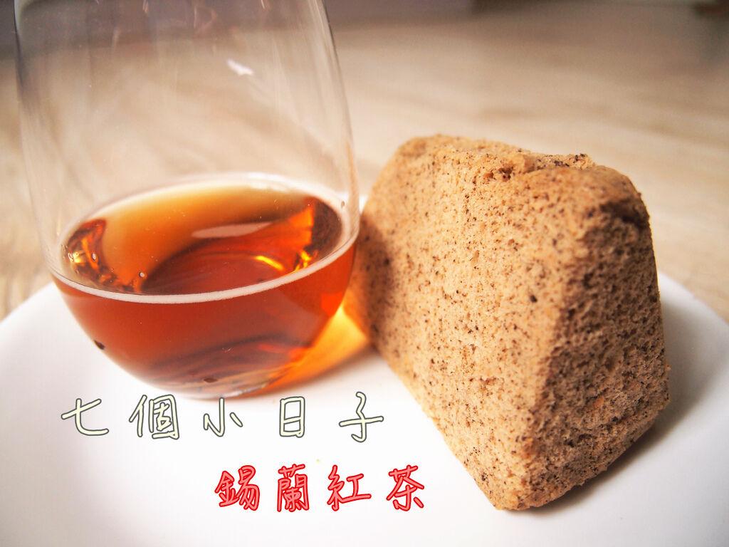 七個小日子錫蘭紅茶.jpg