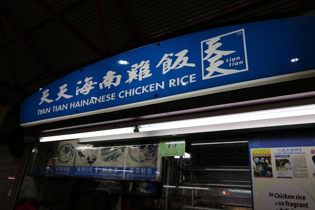 新加坡必去牛車水佛牙寺麥士威海南雞飯03.jpg