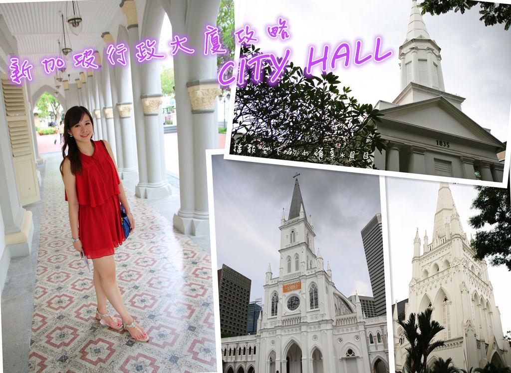 新加坡政府大廈CITY HALL教堂景點行程規劃12.jpg