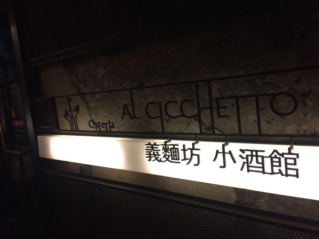 台北食記華山AL CICCHETTO義麵坊小酒館11.jpg