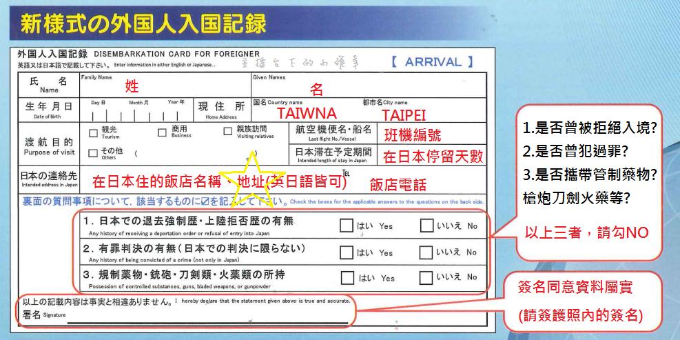 日本新版入境卡