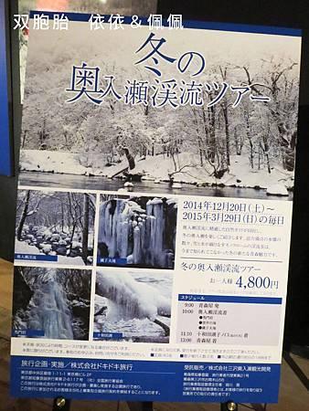 佩佩青森東京第一篇行程總覽照片 (2)a