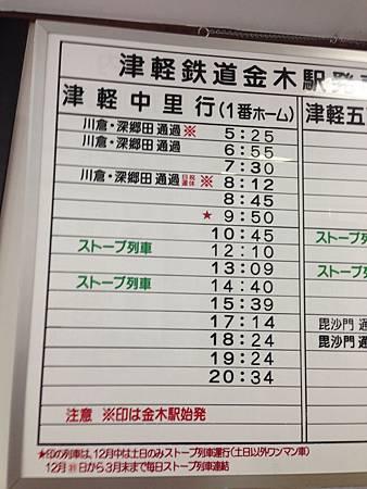 20140126~0130日本青森東京依相機 全部相片匯集 (1440)
