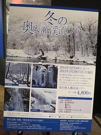 佩佩青森東京第一篇行程總覽照片 (2)