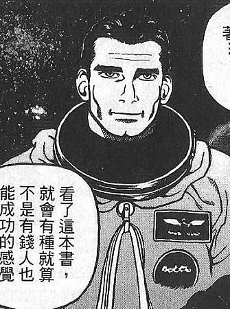 00 太空人 J. 史都華