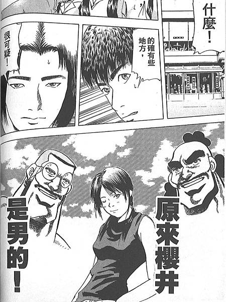 03-Odoko Juku