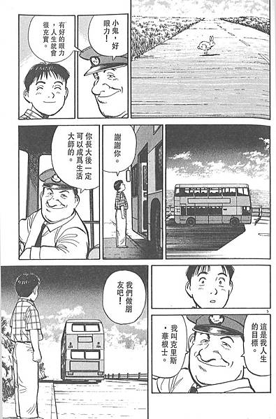 0999_生活大師