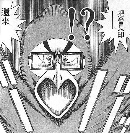 0018鱈子二郎怪鳥
