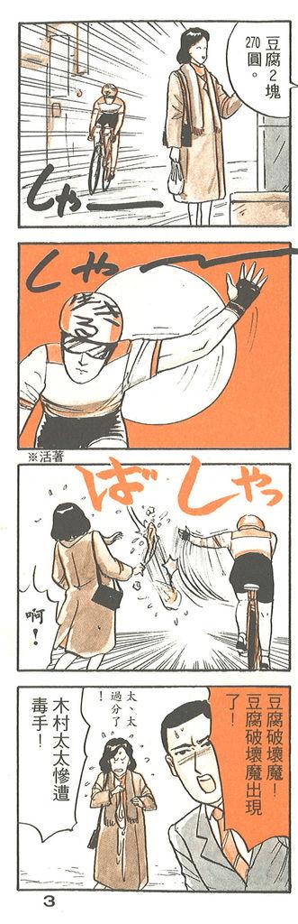 001豆腐