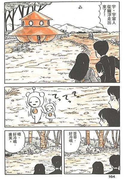 006-1宇宙人廣美