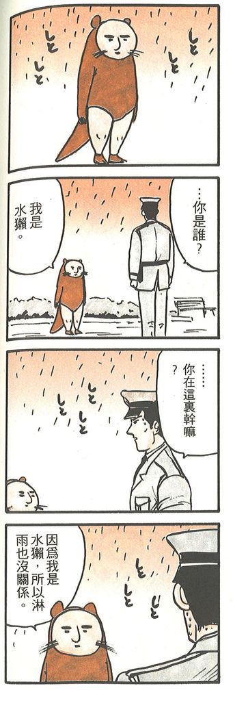 006水獺初出