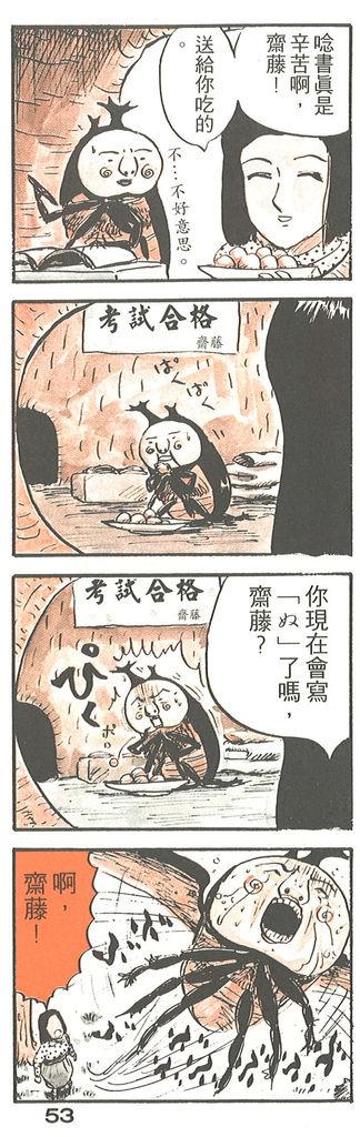 009齋藤看書