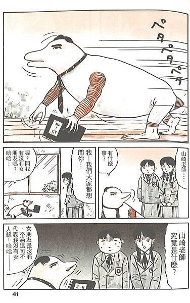 014山崎老師初出