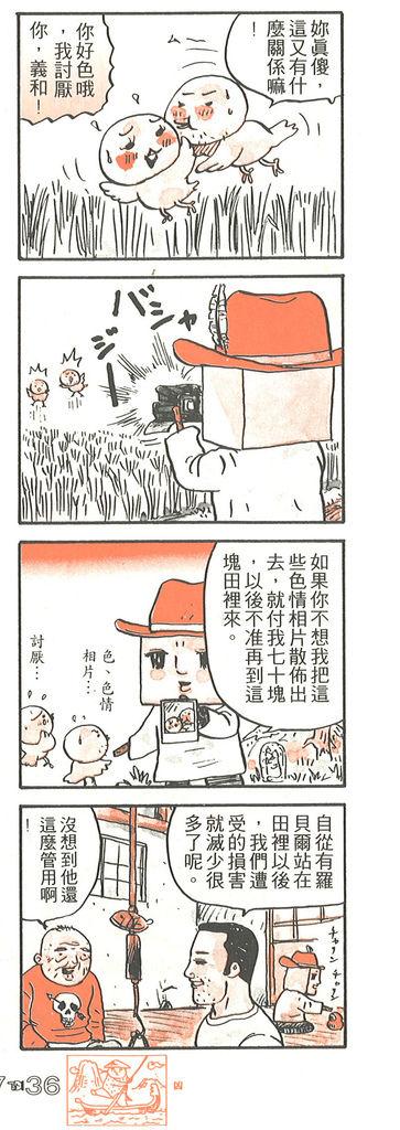 018稻草人羅貝爾