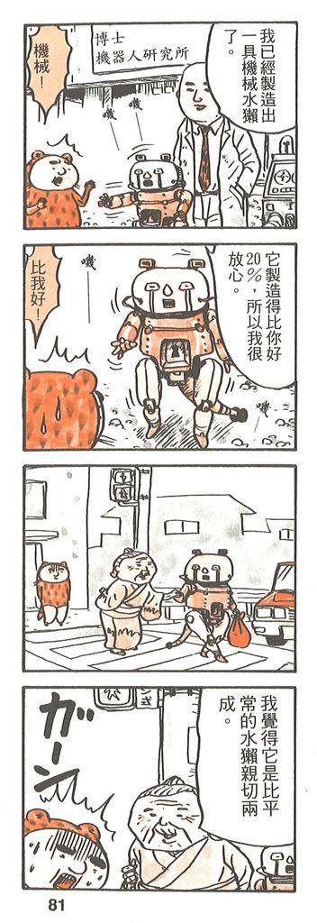 32機器人水獺