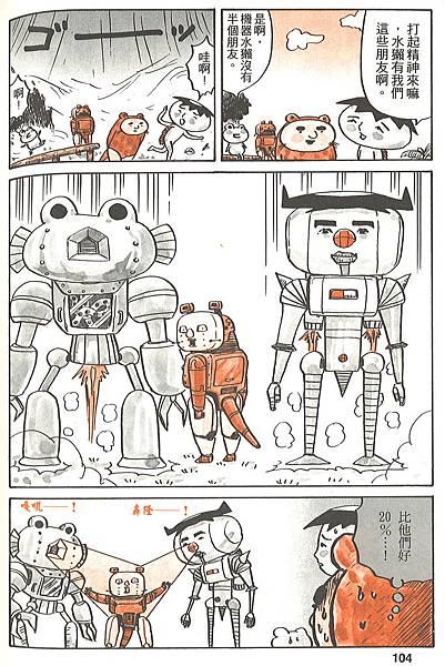 33機器人河童 青蛙