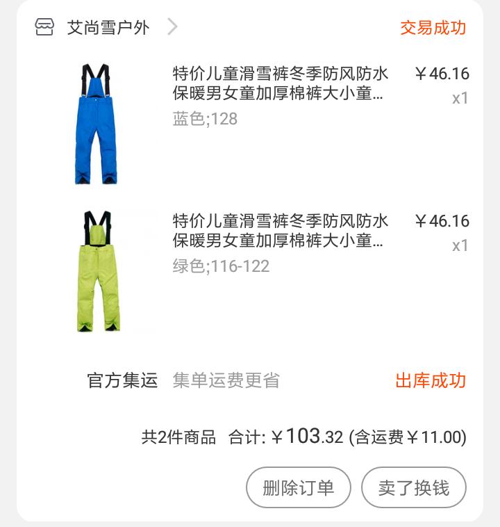Screenshot_2019-12-27-05-51-46-024_com.taobao.htao.android.png