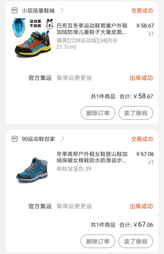 Screenshot_2019-12-27-05-52-00-286_com.taobao.htao.android.png