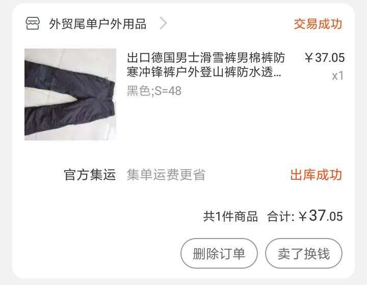 Screenshot_2019-12-27-05-51-11-655_com.taobao.htao.android.png