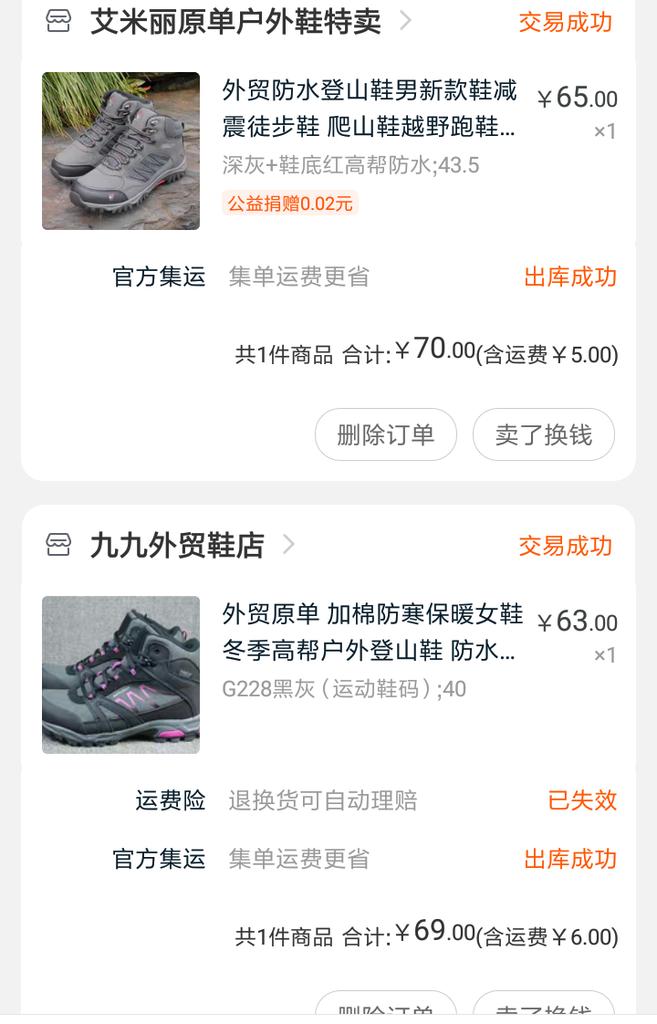 Screenshot_2019-12-27-05-48-22-389_com.taobao.taobao.png