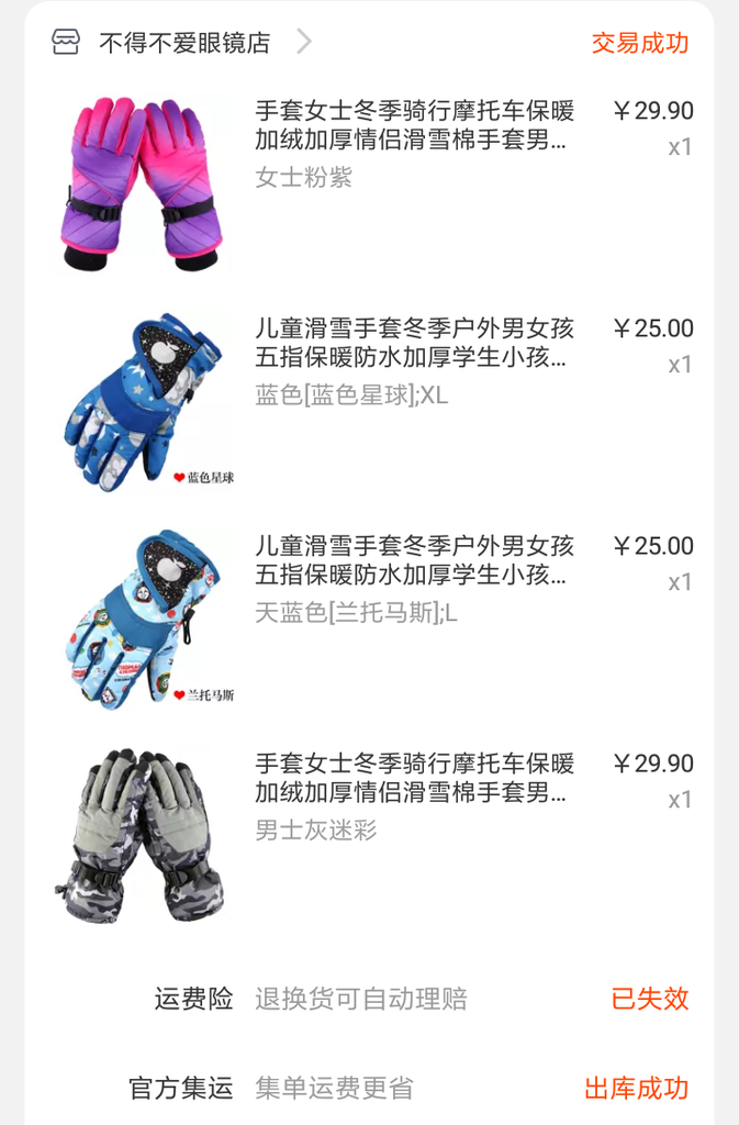 Screenshot_2019-12-27-05-50-22-625_com.taobao.htao.android.png