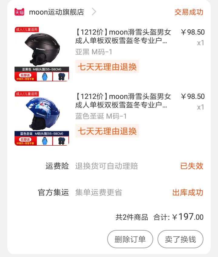 Screenshot_2019-12-27-05-51-33-323_com.taobao.htao.android.png