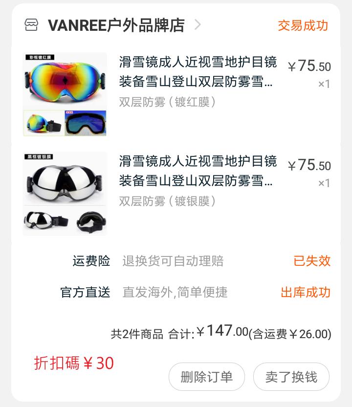 Screenshot_2019-12-27-05-47-29-383_com.taobao.taobao.png