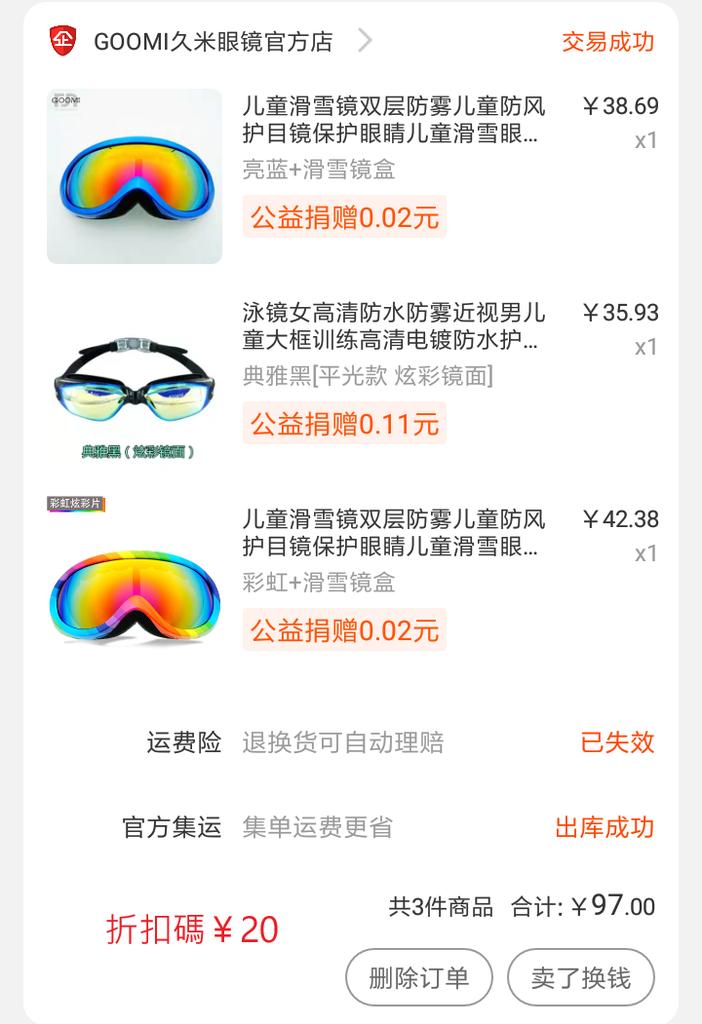 Screenshot_2019-12-27-05-50-39-854_com.taobao.htao.android.png