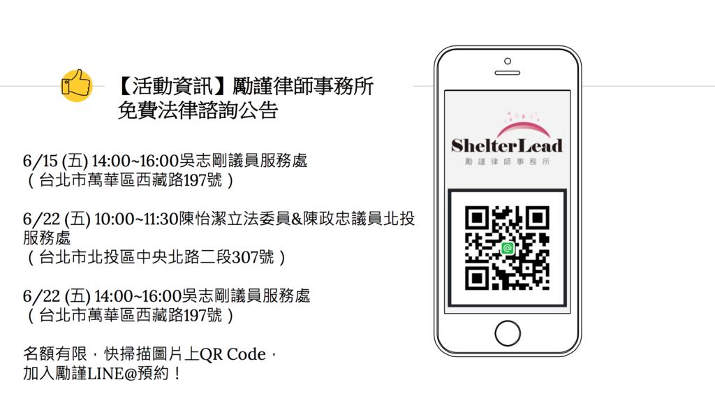 1070613免費法律諮詢公告.png