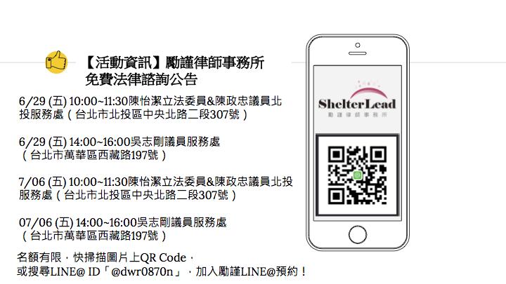 1070627免費法律諮詢公告.png