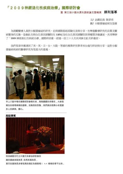 國研部落格文章_頁面_01
