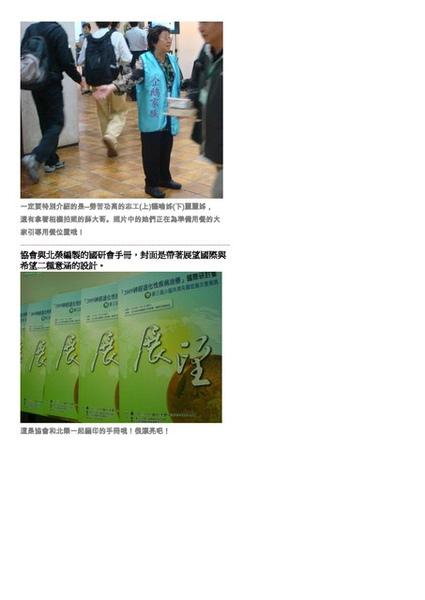 國研部落格文章_頁面_10