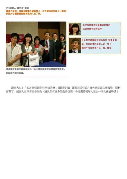 國研部落格文章_頁面_13