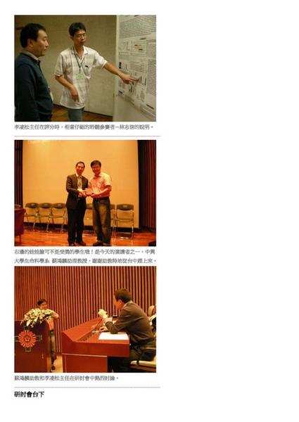國研部落格文章_頁面_07