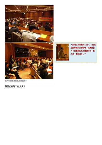 國研部落格文章_頁面_08